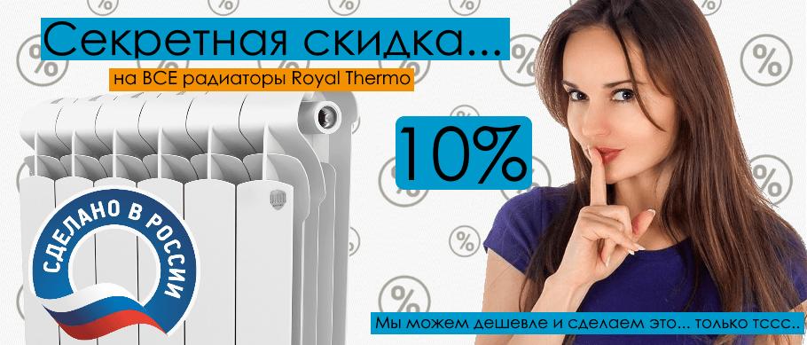 Радиаторы Royal Thermo (Роял Термо) в Казани